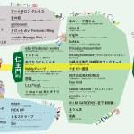 おぶせエバーグリーンマーケット2018_フ
