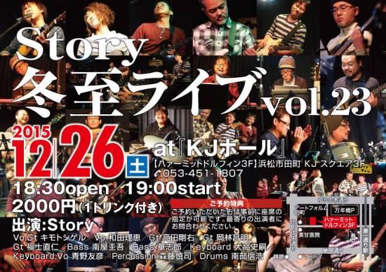 Story 冬至ライブ vol.23