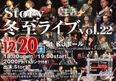Story 冬至ライブ vol.22