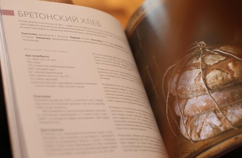 ришар бертине хлебное дело