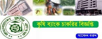 bangladesh krishi bank officer job circular