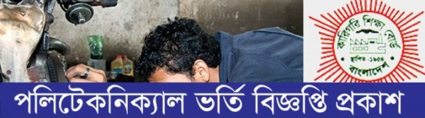 Bangladesh Poly Technical Admission notice