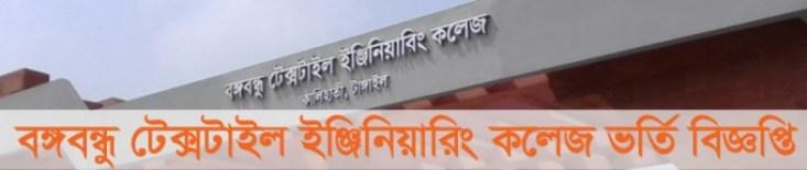Bangabandhu Textile Engineering College Admission Notice 2015-2016