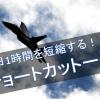 【保存版】エクセルショートカット一覧【ランク付】