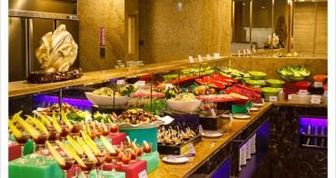[花蓮市區] 花蓮富野渡假酒店-自助西餐廳   晚餐, 夏日狂饗曲義大利美食節〈試吃邀約〉
