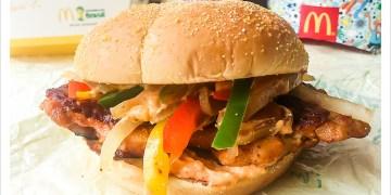 [麥當勞] 森巴窯烤雞腿堡