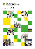 2015年度報告書