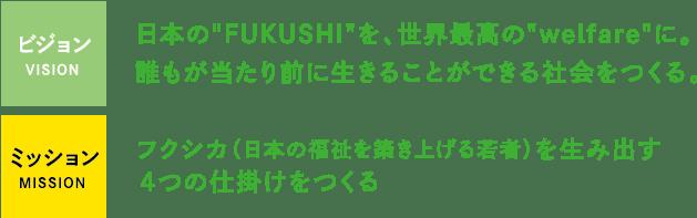 日本のFUKUSHIを、世界最高のwalfareに。フクシカを生み出す4つの仕掛けをつくる
