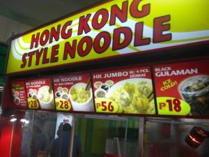 hongkongstylenoodlefranchise-300x225