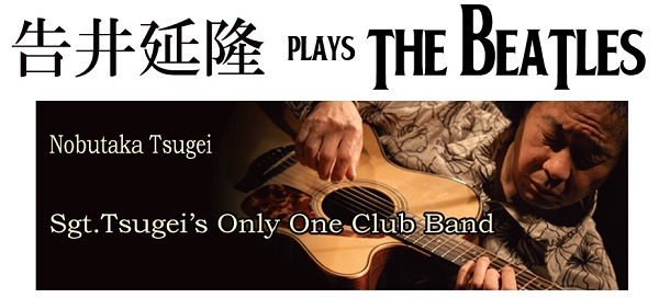 Sgt.Tsugei's Only One Club Band 告井延隆 plays THE BEATLES
