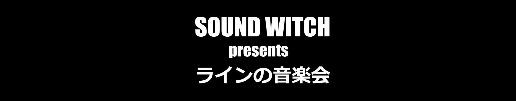 sounde