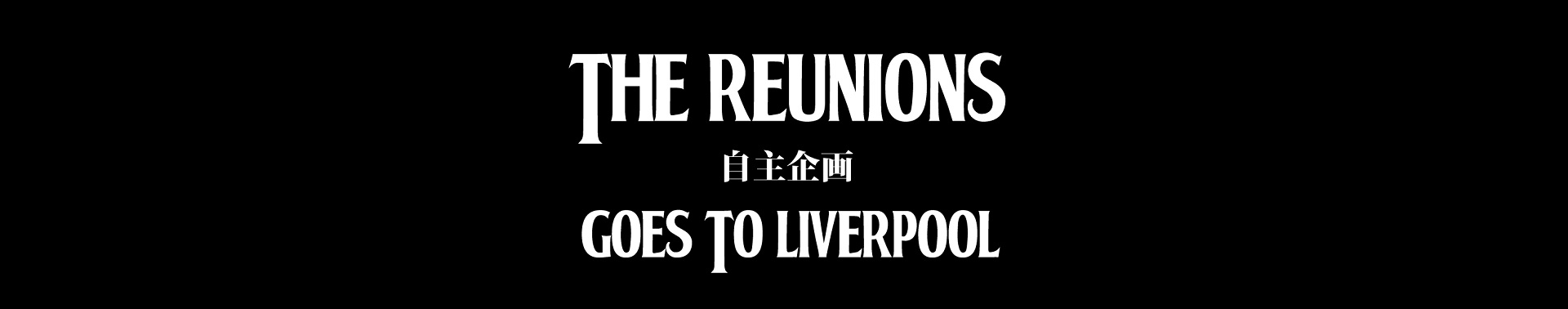 reunionse2