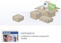 Facebook-Badge-001