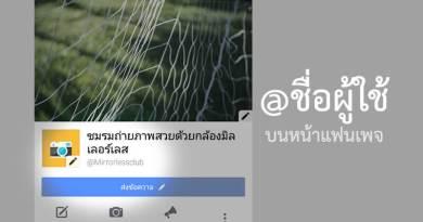 username-page-facebook