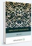 كتاب نشأة الفكر السياسي الإسلامي