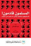 كتاب المسلمون قادمون أرون كوندناني