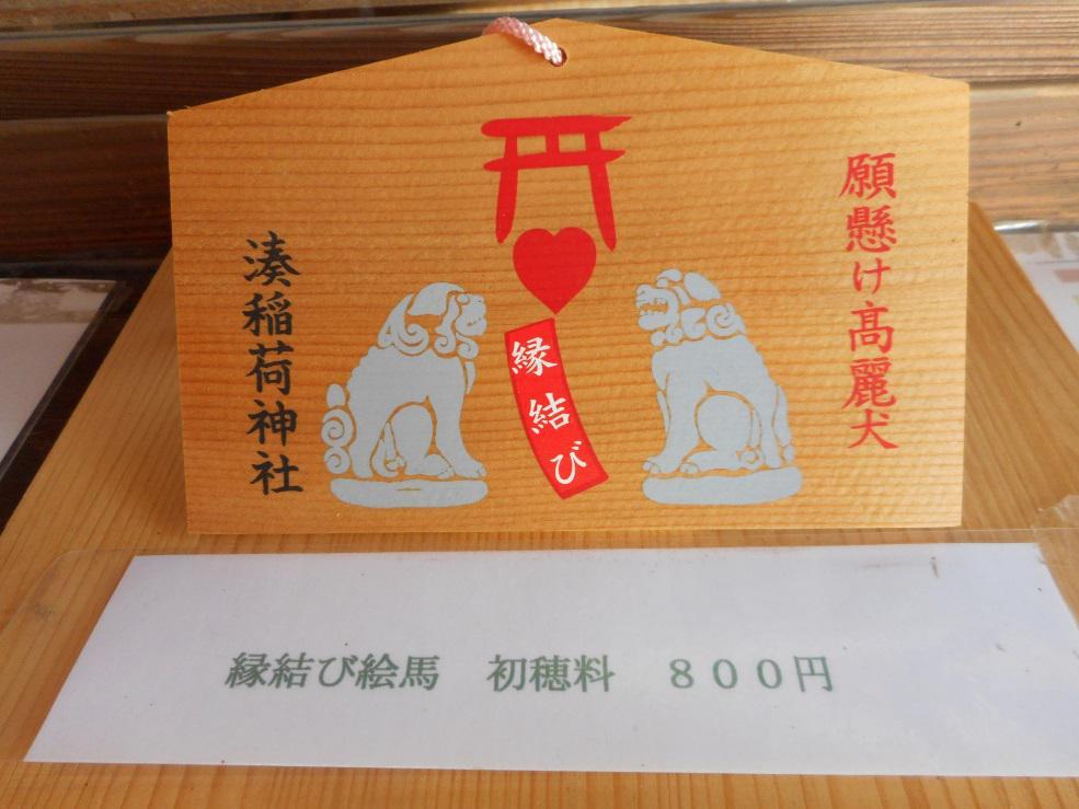 湊稲荷神社10