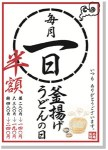 丸亀製麺 1日 半額、2016年スケジュール(10月の釜揚うどん半額は?)