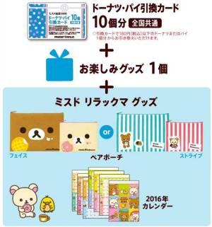 ミスド福袋2016 リラックマ 1080円