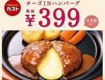 ガスト チーズインハンバーグ399円(2016年)はいつまで?~久しぶりの鉄板に歓喜!~