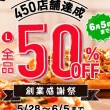 ドミノピザ450店舗記念の半額2016年5月28日