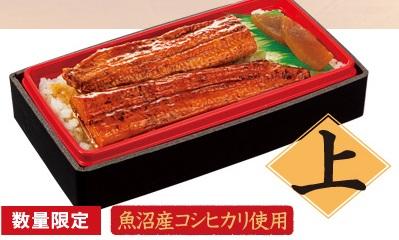 ファミリーマート、鹿児島県産うなぎ蒲焼重(上)