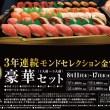 くら寿司、お盆2016の豪華セット