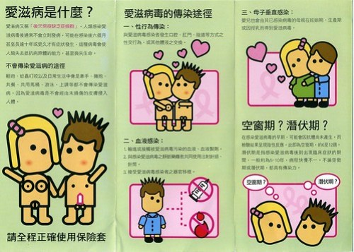 Taiwan AIDS Flyer 002