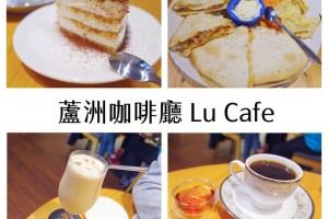 新北蘆洲食記|Lu Cafe 蘆洲咖啡廳;難得一見有好吃鹹食的咖啡廳! – 蘆洲咖啡廳 / 甜點 / 有WIFI / 有插頭