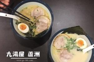 新北蘆洲食記 九湯屋日式拉麵 蘆洲店;99元便宜好吃的拉麵!日常晚餐的選擇