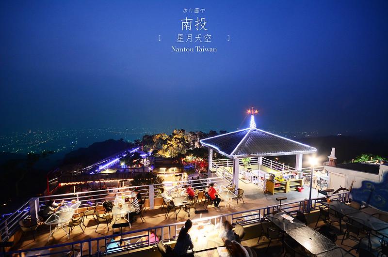 南投,南投|星月天空景观餐厅.坐览最华丽的百万夜景