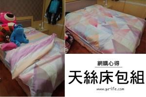 網購敗家 天絲床包組 雙人床;簡易開箱心得