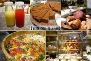 台北食記|君悅酒店 凱菲屋;不管你愛什麼都有得吃!160道經典菜色,樣樣都好吃