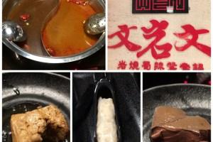 新北蘆洲食記  文岩文 岩燒蜀辣鴛鴦鍋;菜色選擇多樣,豬雞羊雞、甜點、飲料樣樣不缺!(蘆洲店)
