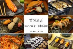 台北食記 君悅酒店 彩日本料理;會吃、愛吃就一定要去吃的日料吃到飽(台北101/世貿站)