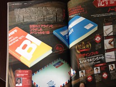 japanese stationery mags04