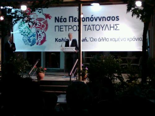 Στο βήμα κατά τη διάρκεια της ομιλίας του στη Μεσσήνη