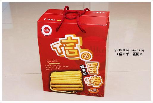 [團購美食]*信の手工蛋捲 Yukis Life by yukiblog.tw