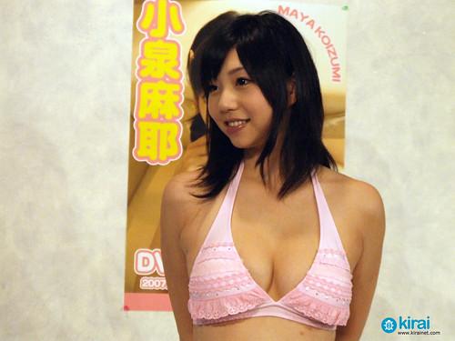 maya koizumi mayakoizumi japaneseidol idol sexy kawai girl japanesegirl kirainet beautiful cute
