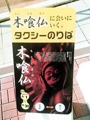 木喰タクシーの案内板(長岡駅)