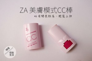 底妝|ZA 美膚模式CC棒;好用開架粉底!推化妝新手入手~ – 開架底妝 / ZA / 粉條