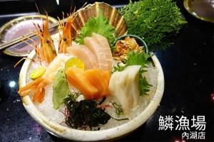 台北食記|鱗漁場 內湖店;適合約會的浪漫氣氛日式料理 – 日本料理 / 內湖 / 海鮮