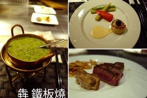 台北食記|犇鐵板燒;傳說中的鐵板燒料理,放在心中瞻仰比較好 – 頂級鐵板燒 / 大安區