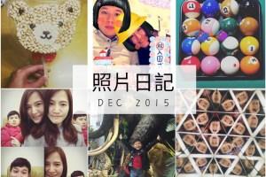 照片日記|嘎嘎的2015年12月日記簿 / 四年兩個月