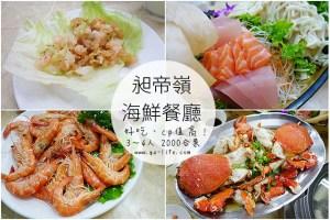 基隆食記|昶帝嶺海鮮餐廳;中式合菜,便宜料好CP值高! – 海鮮餐廳 / 基隆 / 蝦鬆 / 現撈海鮮