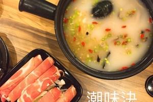 新北蘆洲食記|潮味決 個人鍋;少見的料理類型【手機食記】 – 砂鍋粥 / 干鍋 / 個人鍋