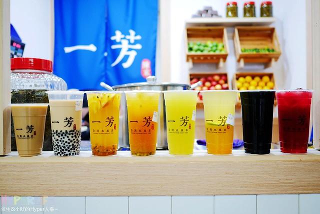 一芳台灣水果茶 (17)