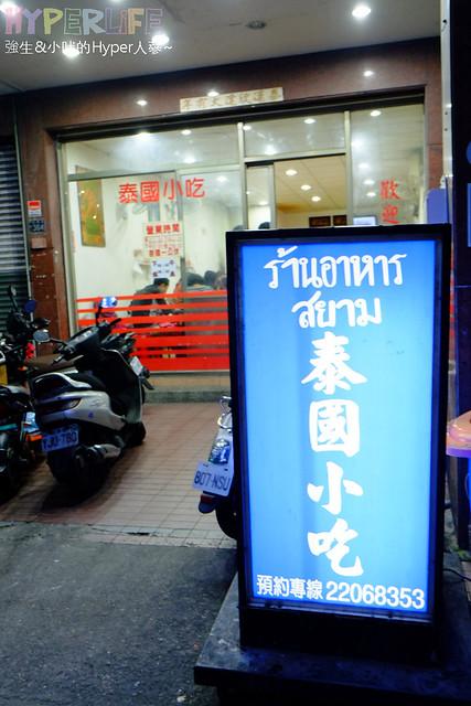 泰國小吃泰式料理 (1)