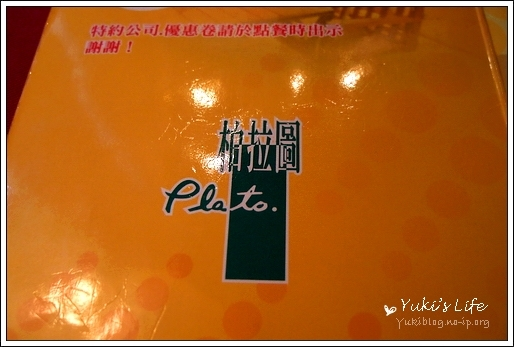 [台中 食]*東海藝術街。柏拉圖 Yukis Life by yukiblog.tw
