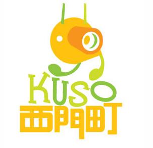 Kuso西門町 July 11-15, 2007 on Flickr - Photo Sharing! - Mozilla Firefox